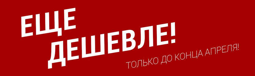 регистрация ООО за 1700 грн до конца апреля